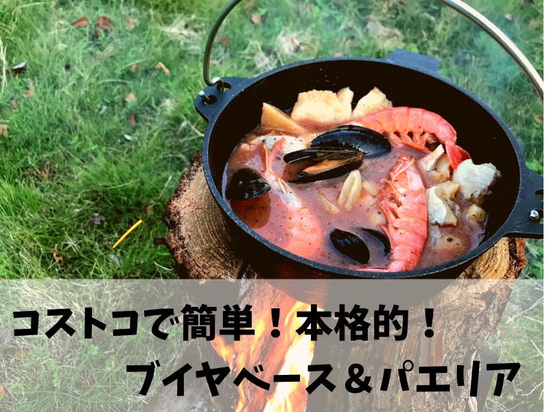コストコのブイヤベースがキャンプにぴったり!一度で二度おいしい簡単キャンプ飯