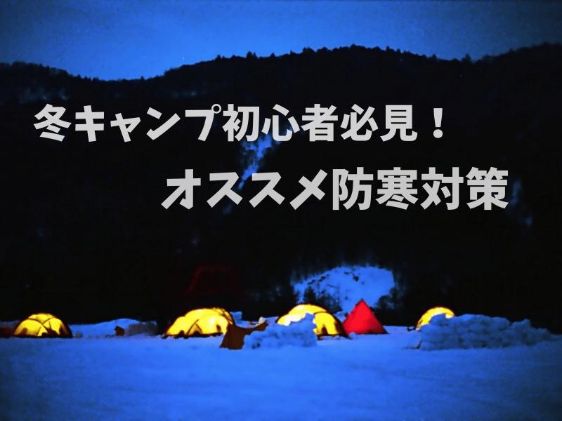 【初心者必見】冬キャンプは完全防寒対策を!春夏装備では危険です!