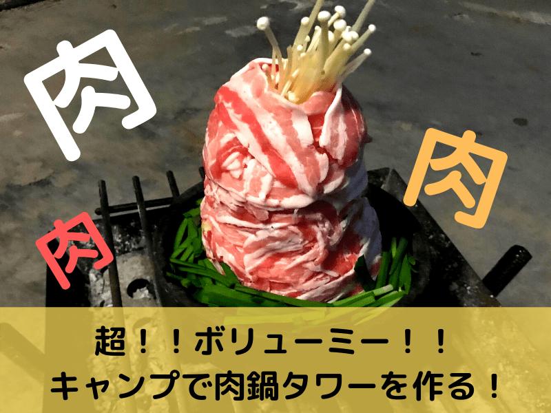 【冬キャンプにおすすめ料理】話題の肉鍋タワーをキャンプ飯にしてみた