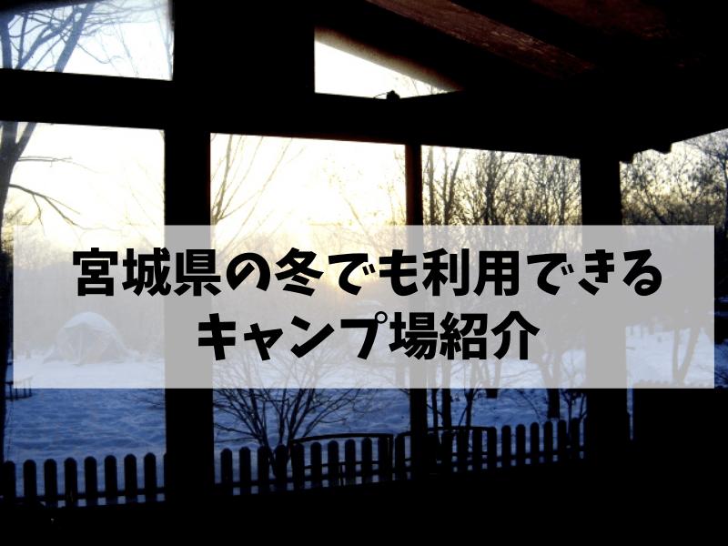 宮城県の冬でも利用できるキャンプ場をご紹介!