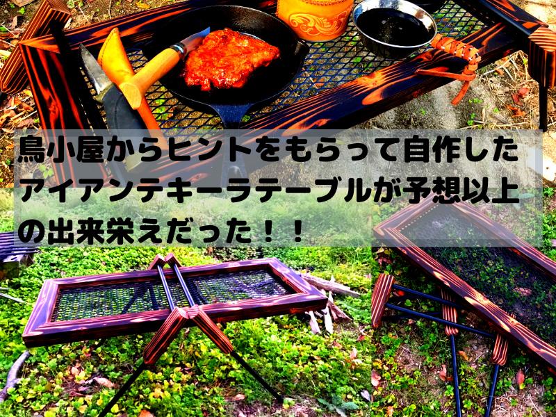 テキーラテーブル自作。鉄筋と木を利用したアイアンラックDIY