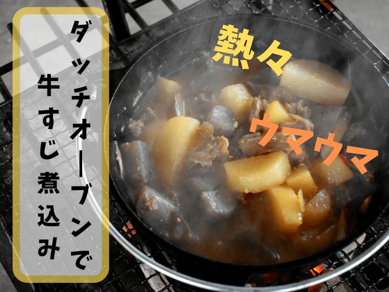 【ダッチオーブンで作る熱々キャンプ飯】牛すじで簡単どて煮レシピ