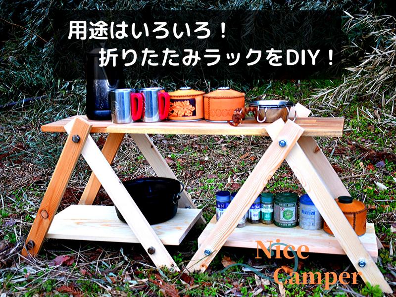 キャンプで使う折りたたみ棚を自作【キャンプラックDIY】