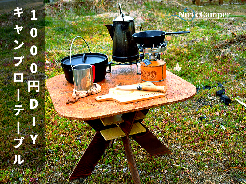 【キャンプローテーブルDIY】ギアは自作で作れば安上がり