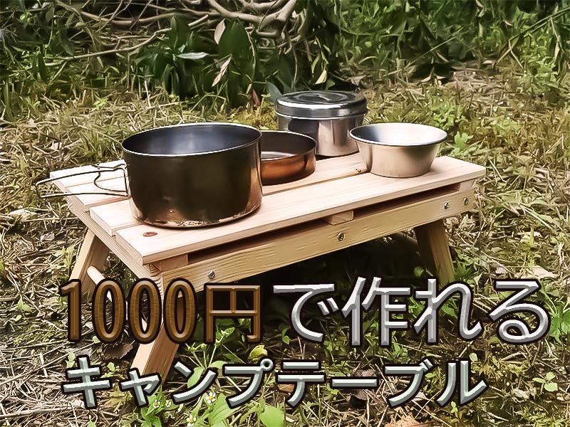 便利なキャンプ用テーブルを自作 ソロでも使える簡単テーブルDIY