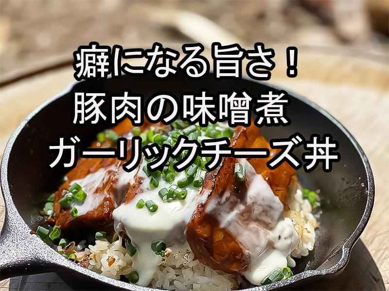 コストコ料理!豚肉の味噌煮ガーリックチーズ丼が超絶美味い コストコキャンプめし