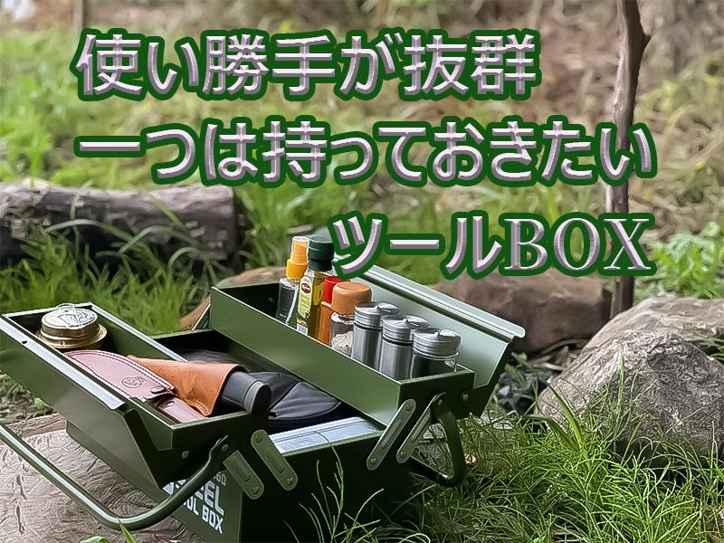 まるでシステムキッチン!ソロキャンプにおすすめの便利で使いやすい収納ケース スチールツールボックスが一番使いやすい!