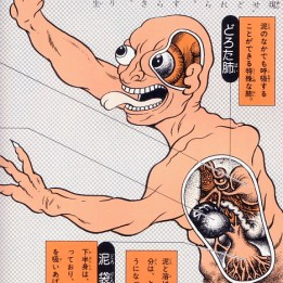 yokai_daizukai_3