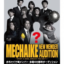 mechaike okamura new member audition