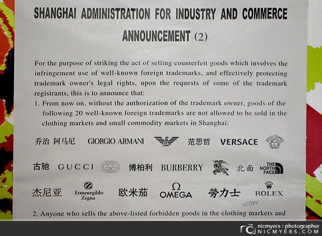 Counterfeit Goods Notice