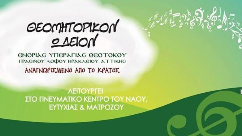 Καλοκαιρινή Συναυλία Θεομητορικού Ωδείου Παναγίας Πρασίνου Λόφου
