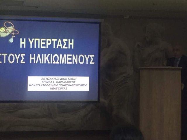 oloklirothike-i-epistimoniki-imerida-gia-tin-triti-ilikia-tis-i-m-neas-ionias-kai-filadelfeias_007
