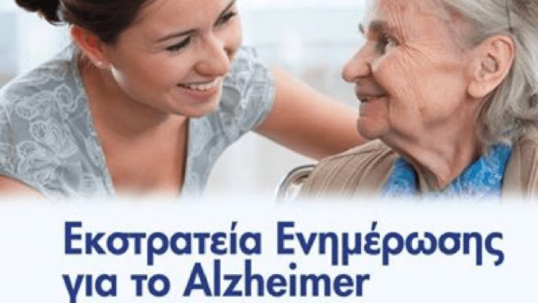 Εκστρατεία Ενημέρωσης για την Άνοια και το Alzheimer στη Ν. Ιωνία