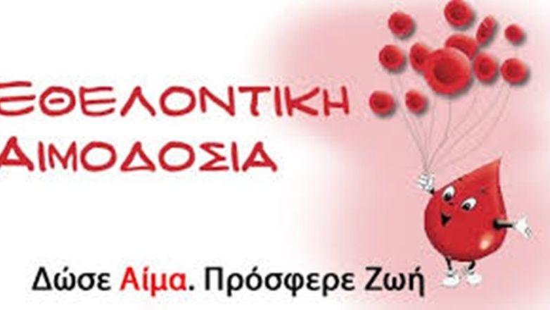 Εθελοντική Αιμοδοσία στον Ι.Ν. Αγ. Αναστασίας Ν. Ιωνίας