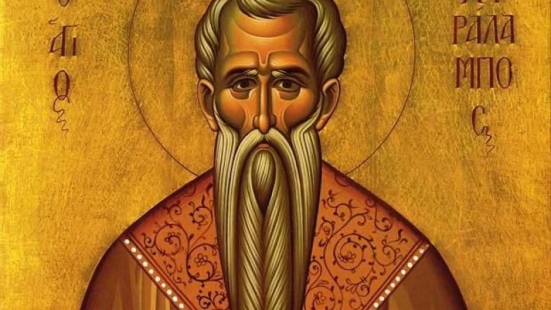 Ιερά Πανήγυρις Αγ. Χαραλάμπους στη Νέα Ιωνία