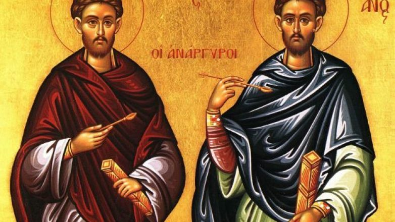 Ιερά Πανήγυρις Αγ. Αναργύρων στη Ν. Ιωνία