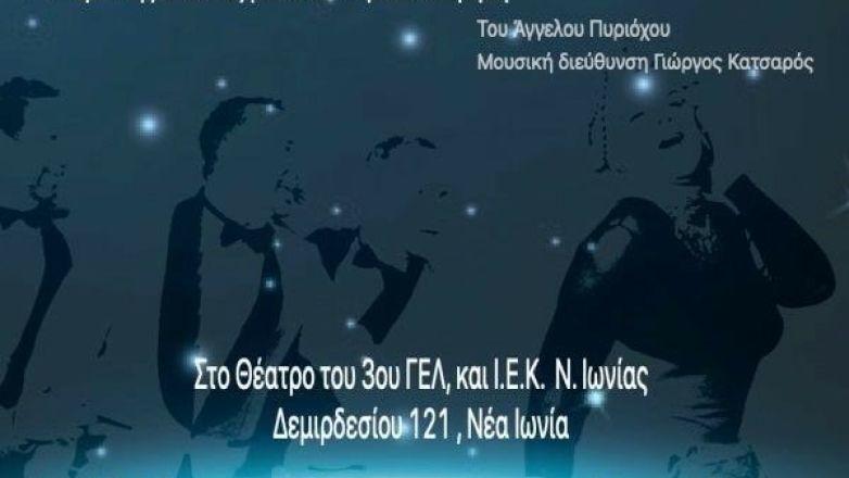 Μουσικοχορευτική παράσταση «Θα σε πάρω να φύγουμε» από το Θεατρικό Εργαστήρι «Καμεράνο» του Ι.Ν. Αγ. Γεωργίου Ν. Ιωνίας