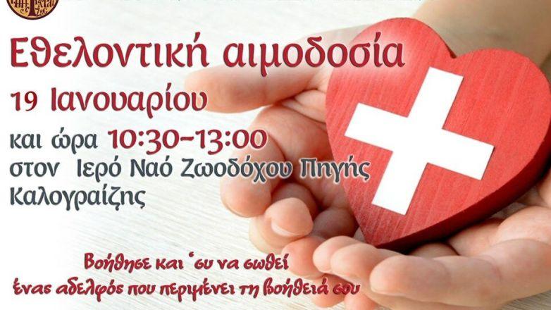 Εθελοντική Αιμοδοσία στον Ι.Ν. Ζωοδόχου Πηγής Καλογραίζης