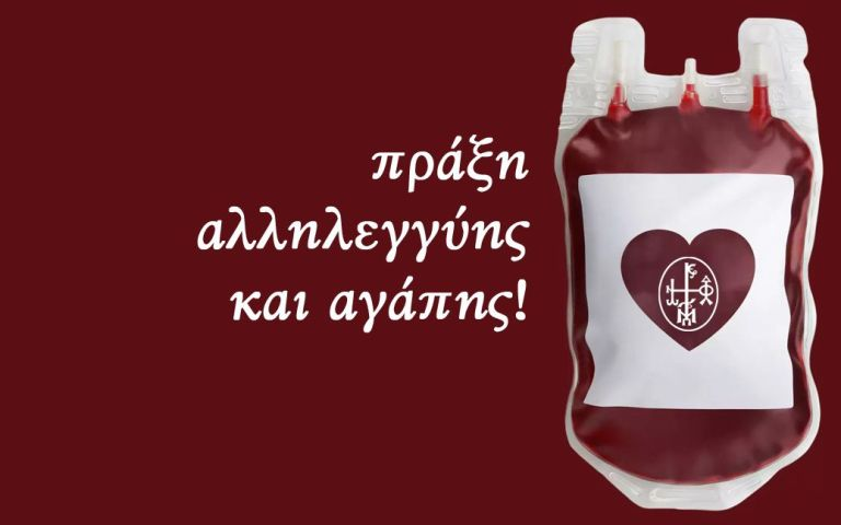 Εθελοντική Αιμοδοσία στον Ι.Ν. Αγίας Αναστασίας στη Ν. Ιωνία