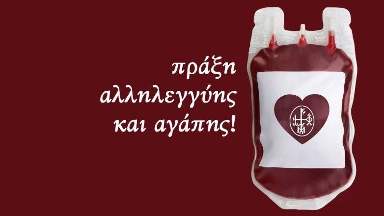 Εθελοντική Αιμοδοσία στον Ι.Ν. Ζωοδόχου Πηγής Καλογραίζας