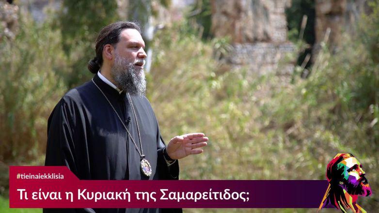 «Τι είναι η Εκκλησία;» - Επεισόδιο 44