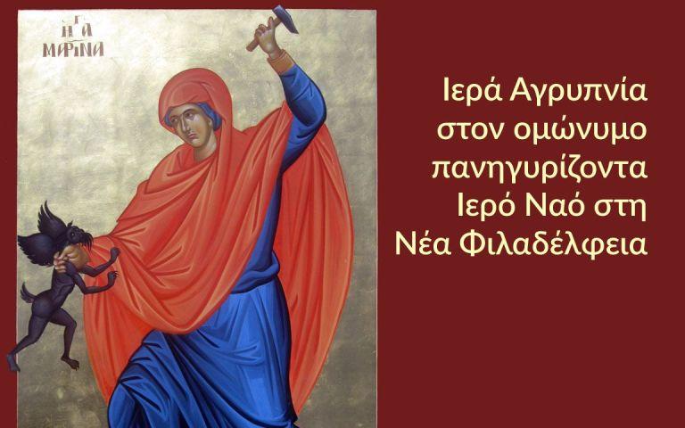Αγρυπνία για την εορτή της Αγίας Μαρίνης στη Νέα Φιλαδέλφεια