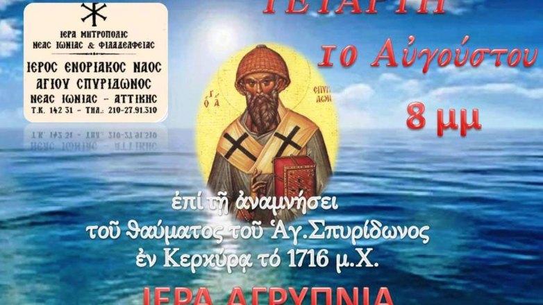 Αγρυπνία σε ανάμνηση του Θαύματος του Αγ. Σπυρίδωνος στον Ι.Ν. Αγ. Σπυρίδωνος Ν. Ιωνίας