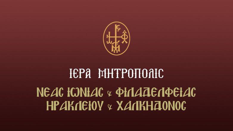 Ετήσια Χοροεσπερίδα Ενοριακής Δράσης Ι.Ν. Ευαγγελισμού της Θεοτόκου Ν. Χαλκηδόνος