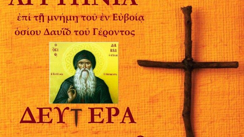 Ιερά Αγρυπνία επί τη μνήμη του Οσίου Δαυίδ στον Ι.Ν. Αγ. Σπυρίδωνος Ν. Ιωνίας