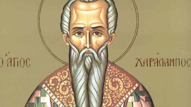 Ιερά Πανήγυρις Αγ. Χαραλάμπους στον Ι.Ν. Μεταμορφώσεως του Σωτήρος Ν. Ιωνίας