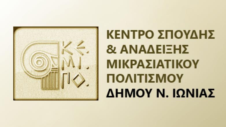 Εκδηλώσεις για την Ημέρα Εθνικής Μνήμης από το Κέντρο Σπουδής & Ανάδειξης Μικρασιατικού Πολιτισμού (ΚΕ.ΜΙ.ΠΟ) Δήμου Ν. Ιωνίας