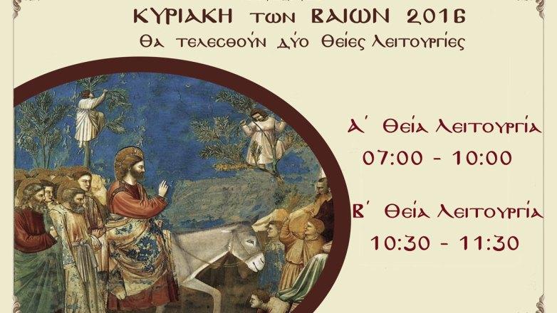 Κυριακή των Βαΐων στον Ι.Ν. Κοιμήσεως της Θεοτόκου Ν. Φιλαδέλφειας