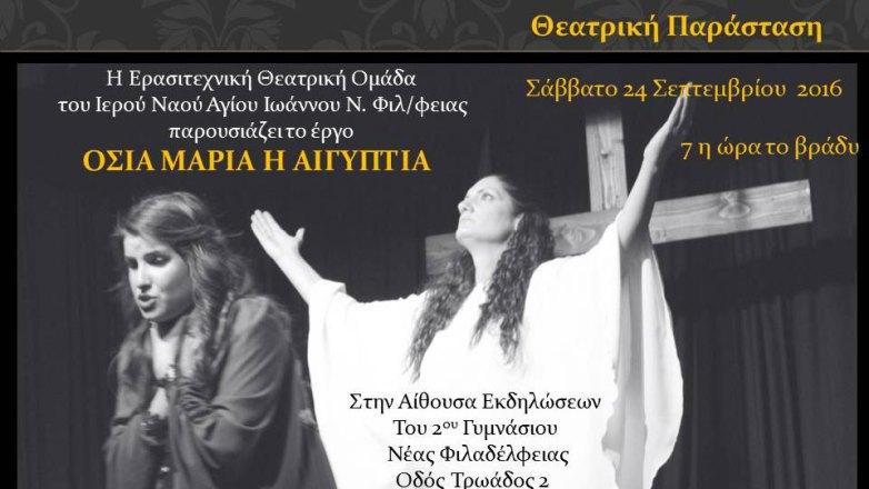 Θεατρική Παράσταση «Οσία Μαρία η Αιγυπτία»