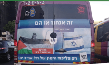 photo of Likkud bus ad
