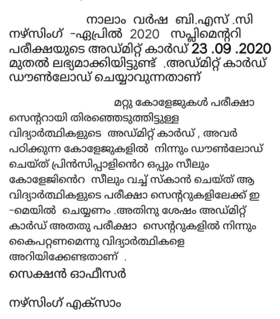 Admit card issued-Bsc Nursing 4th yr supplementary exam
