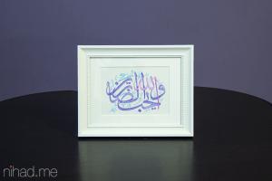 والله يحب الصابيرن بالخط العربي