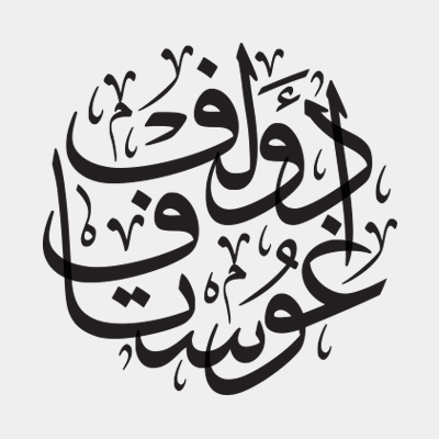 Gustaf Adolf Arabic Calligraphy customized design designed by Nihad Nadam with Thuluth Arabic Calligraphy Style