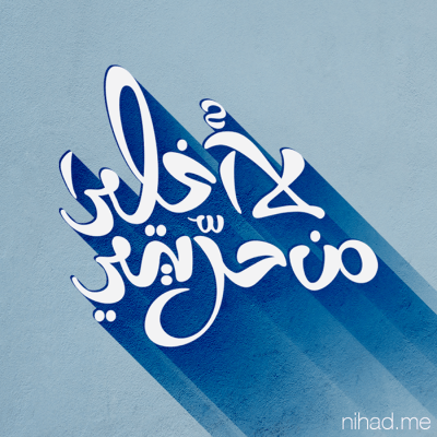 Modern Arabic Typography Nothing is more precious than my freedom