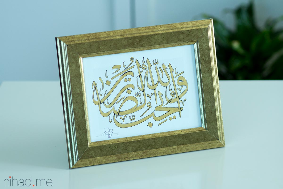 Framed Allah loves the patient golden - Nihad Nadam