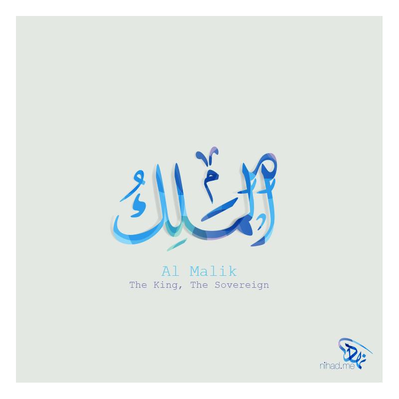 Names Allah Calligraphy Designs By Nihad Nadam