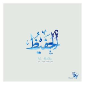 Allah names designed By Nihad Nadam Al Hafiz (الحفيظ) The Preserver
