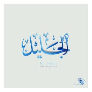 Allah names designed By Nihad Nadam Al Jalil (الجليل) The Majestic