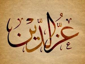 من تصميم نهاد ندم باستخدام أداة الخط العربي ءمشق