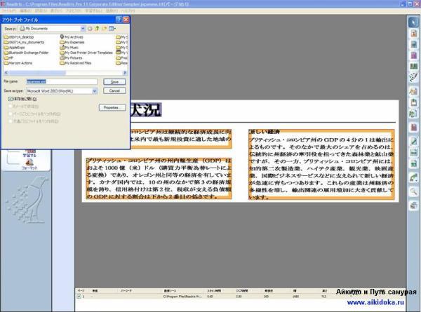 программа перевода голоса в текст скачать бесплатно - Софт