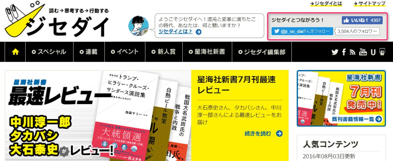 2016-08-03_14h29_19