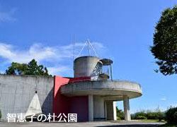 智恵子の杜公園の写真
