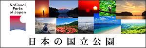 日本の国立公園