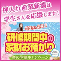 学生さん向けキャンペーン開催中!