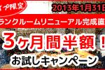 2012-2013-campaign-リニューアル-mini