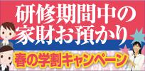 2012-2013-campaign-学生-mini